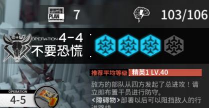 明日方舟主线4-4怎么打?关卡4-4平民超低配轻松三星通关攻略[视频][多图]图片4
