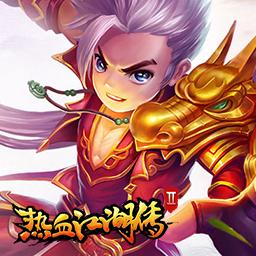 热血江湖传-爆充版