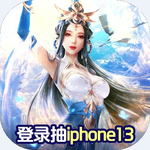 凡人飞仙传(开局抽iPhone13)