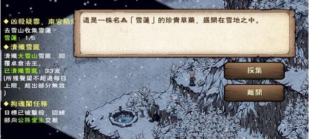 《烟雨江湖》雪兔子出现位置地点内容